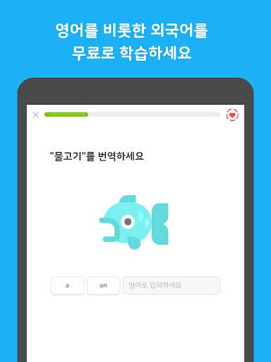 듀오링고(Duolingo): 무료 영어 학습 screenshot 8