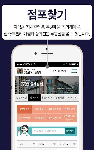 장사의달인- 창업, 아이템, 프랜차이즈, 상가, 컨설팅 4 تصوير الشاشة