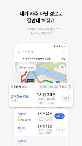 TMAP - 내비게이션 / 지도 screenshot 6