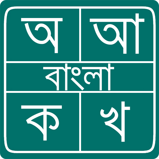 Easy Bangla Typing أيقونة