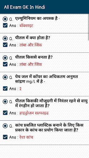 All Exams GK In Hindi Offline screenshot 3