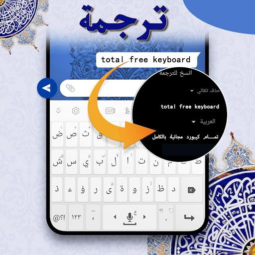 تمام لوحة المفاتيح العربية - Tamam Arabic Keyboard 1 تصوير الشاشة