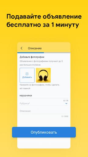 Market.kz – бесплатные объявления Казахстана screenshot 3