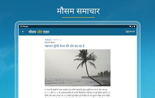 मौसम और राडार भारत /कृषि सूचना – Mausam India स्क्रीनशॉट 10