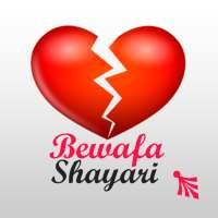 Bewafa Shayari on 9Apps