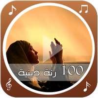 100 رنة دينية on 9Apps