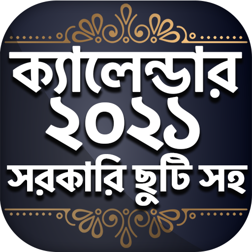 Bangla Calendar 2021 - বাংলা ক্যালেন্ডার ২০২১ أيقونة