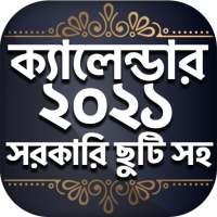 Bangla Calendar 2021 - বাংলা ক্যালেন্ডার ২০২১ on 9Apps