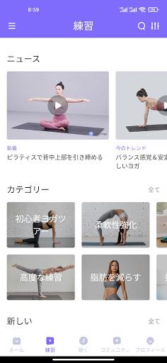 毎日ヨガ (Daily Yoga) - Yoga Fitness App screenshot 8