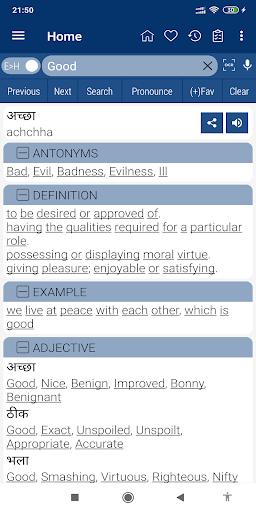 English Hindi Dictionary screenshot 1