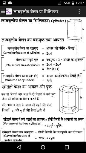 10th Math formula and Board paper in Hindi screenshot 2