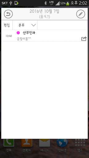 꼼꼼일정관리 screenshot 8