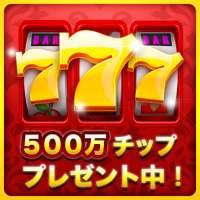 ビリオネアカジノ™ ラスベガススロット、世界で1000万人が遊ぶ本格的な無料オンラインカジノゲーム! on 9Apps