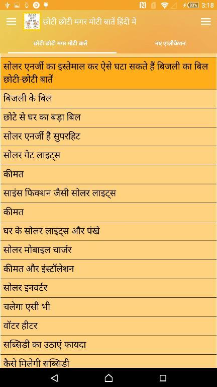 छोटी मगर मोटी बातें हिंदी में screenshot 7