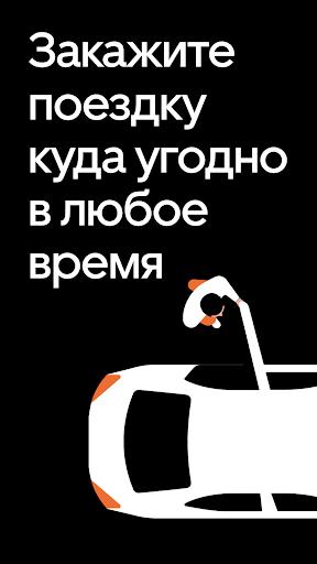 Uber - Заказ поездки скриншот 1