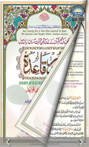 Simple Noorani Qaida screenshot 2