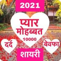 Love Shayari 2021 : Pyar, Isqua, Dard, Bewfa on APKTom