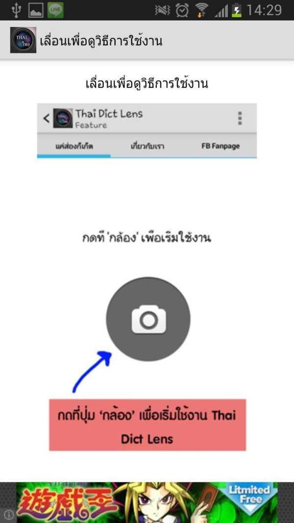 Thai Dict Lens screenshot 7