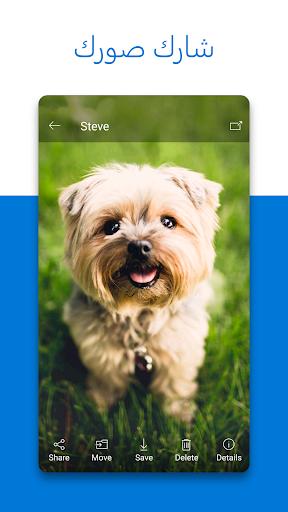 تخزين سحابي – OneDrive 2 تصوير الشاشة