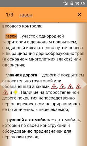 ПДД-UA screenshot 2