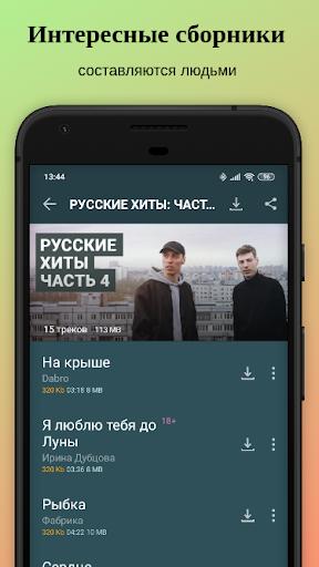 Zaycev.net: скачать и слушать музыку бесплатно screenshot 2