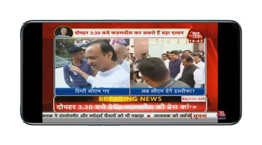 Hindi News Live TV | Live News Hindi Channel screenshot 8