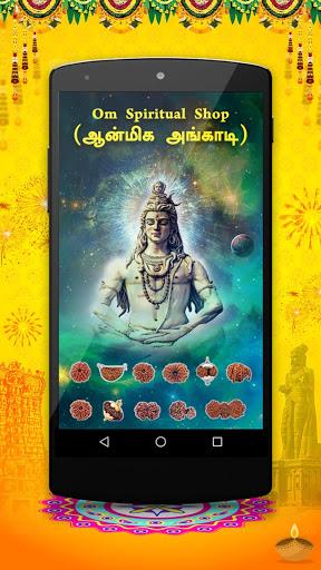 Om Tamil Calendar 2021 - Tamil Panchangam app 2021 screenshot 7