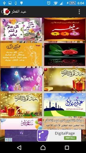 عيد الفطر 2 تصوير الشاشة