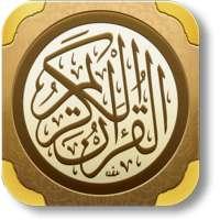 القرآن الكريم بدون انترنت on 9Apps