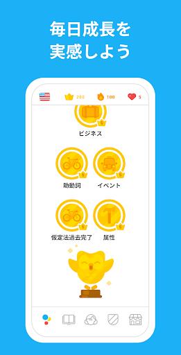 Duolingoで英語学習 - リスニングや会話をゲームのように楽しく学べる言語学習アプリ screenshot 3
