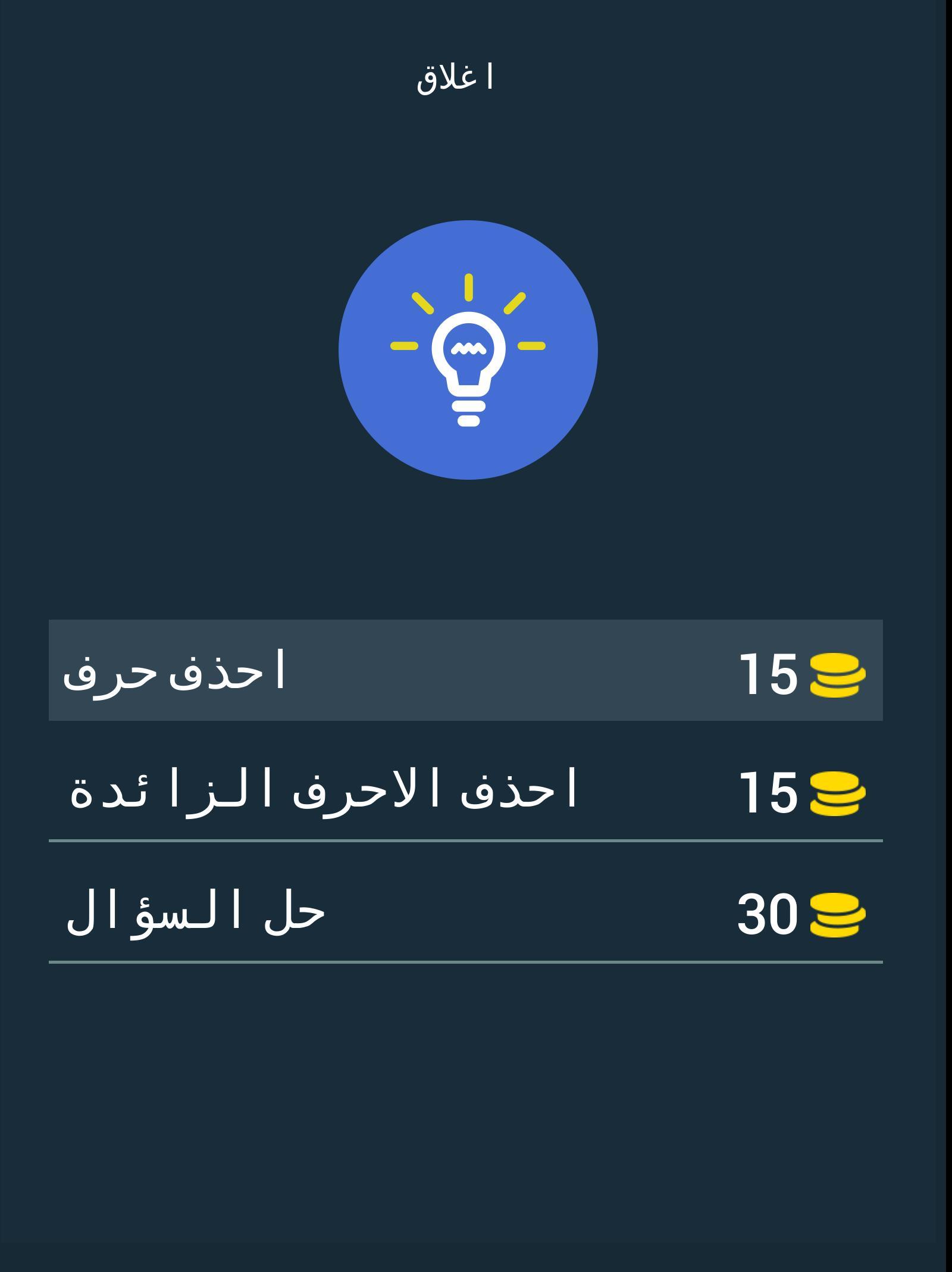 لعبة مشاهير العرب 6 تصوير الشاشة