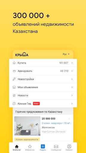 Krisha.kz — Недвижимость 1 تصوير الشاشة
