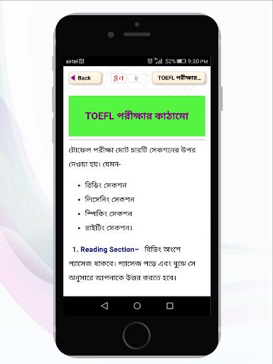 TOEFL Preparation বিদেশে পড়াশুনা job search screenshot 3