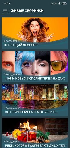 Zaycev.net: скачать и слушать музыку без интернета screenshot 7