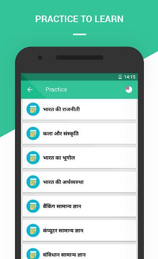 GK & CA Hindi For all Exam 4 تصوير الشاشة