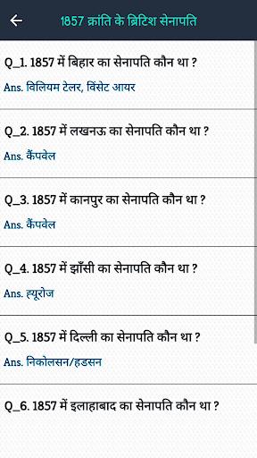 30000  Important GK in Hindi - Oneliner Offline screenshot 5