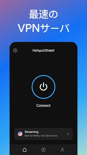 Hotspot Shield 無料VPN プロキシ & WiFiセキュリティ VPN Proxy screenshot 2