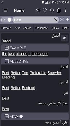 قاموس اللغة الإنجليزية العربية 1 تصوير الشاشة