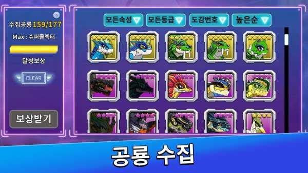 공룡 배틀: 레전다이노 screenshot 4