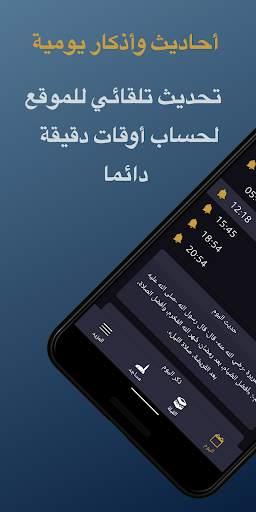 الصلاة أولا - Salaat First (أوقات الصلاة) screenshot 2