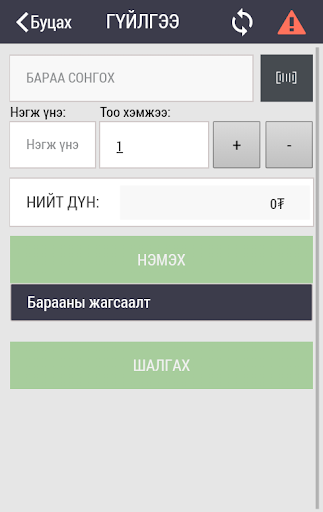 Миний ПОС 4 تصوير الشاشة