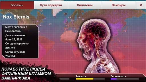 Plague Inc. скриншот 6