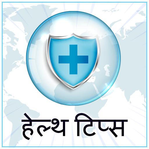 Arogya Health Setu - आरोग्य हेल्थ सेतु icon