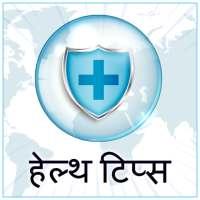 Arogya Health Setu - आरोग्य हेल्थ सेतु on 9Apps