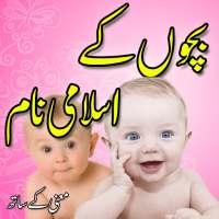 Islamic Baby Names In Urdu (Muslim Boys & Girls) on 9Apps