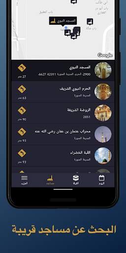 الصلاة أولا - Salaat First (أوقات الصلاة) screenshot 4