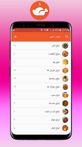 آموزش آشپزی دستور پخت غذای ایرانی و خارجی - رایگان screenshot 2