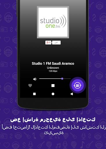 راديو FM 9 تصوير الشاشة