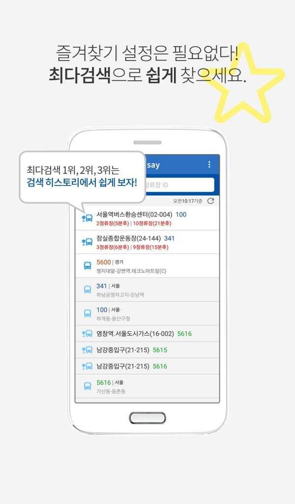 ODsay 대중교통 screenshot 4