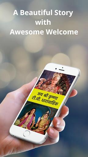 Jai Shri Krishna by Ramanand Sagar screenshot 1